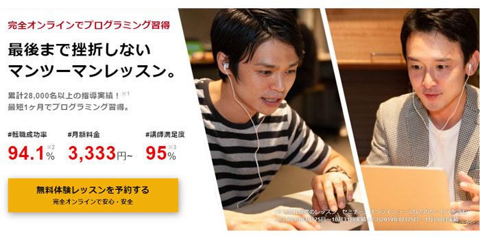 侍エンジニア プログラミングスクール