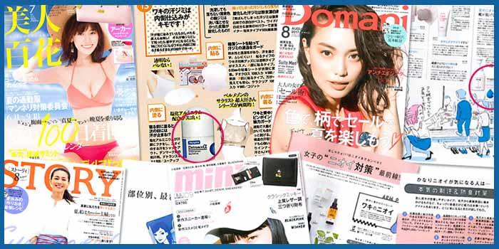 デトランスαは数多くの雑誌に掲載される信頼の置ける制汗剤