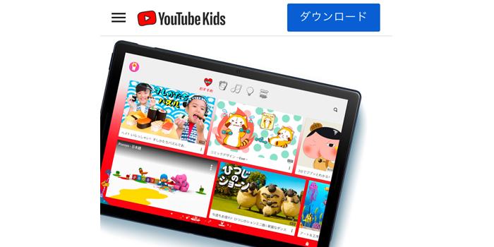 YouTubeKids