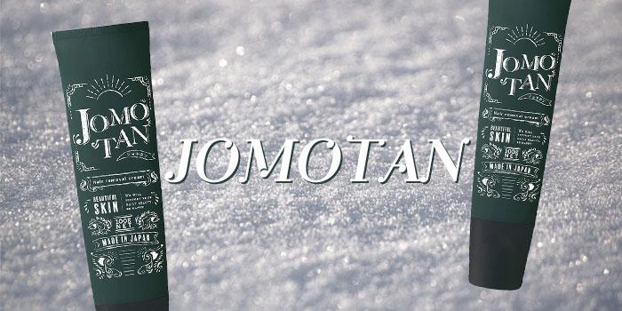 ジョモタン 解約条件 注意事項