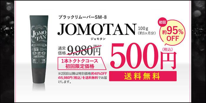 ジョモタン 公式サイト
