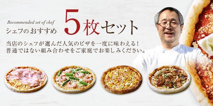 冷凍ピザ④:カーサ・カキヤ 新プレミアム7