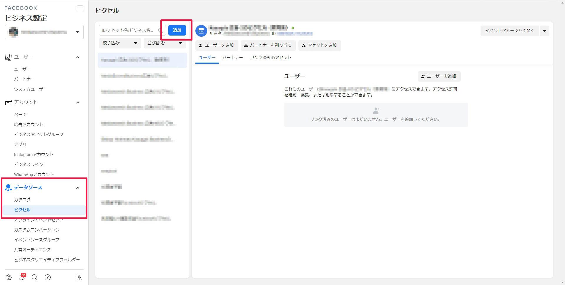 Facebookデータソース画面