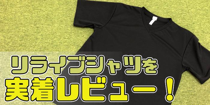 【写真付き】リライブシャツを実際に購入して効果をレビュー!