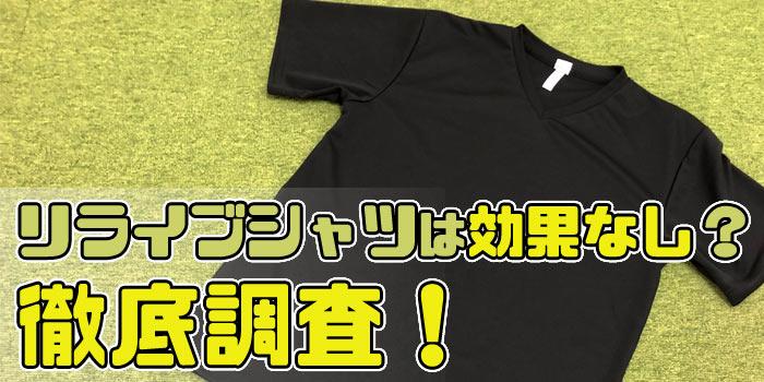 リライブシャツの効果ない・怪しい等の噂の真相を調査!
