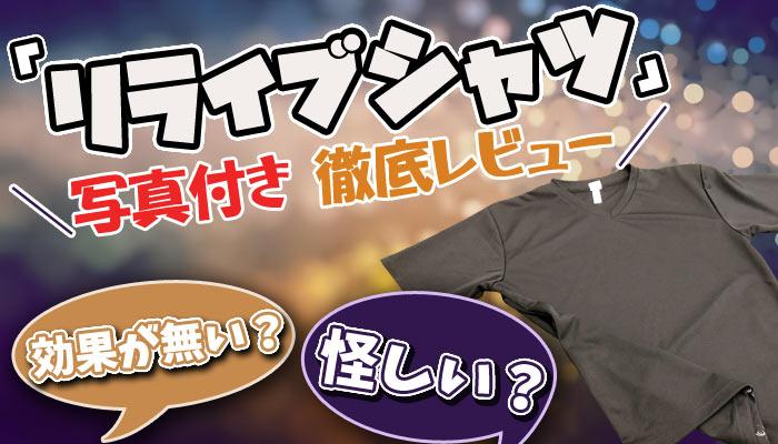 リライブシャツの口コミや評判は?効果ない怪しい噂や値段を解説!