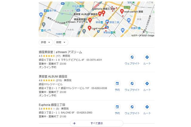 Googleマイビジネス登録後MEO対策