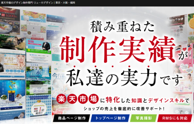 株式会社 Ryuki Design