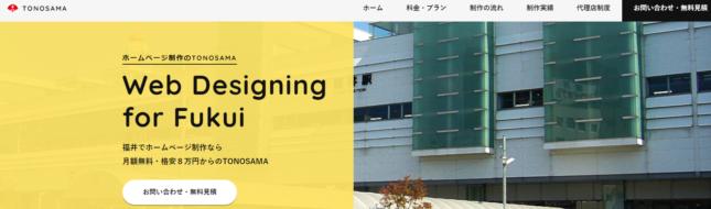 株式会社TONOSAMA