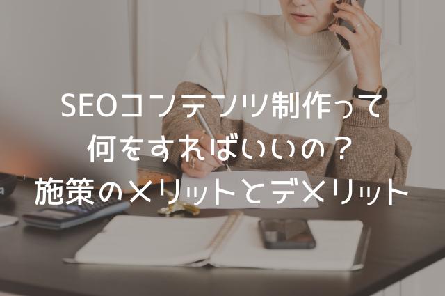 SEOコンテンツ制作って何をすればいいの?施策のメリットとデメリット