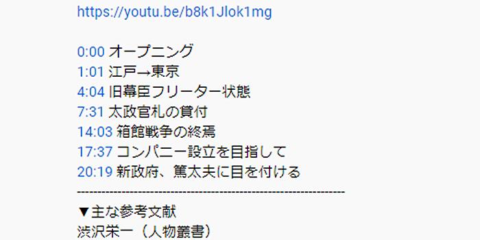 YouTubeVSEO対策_チャプター