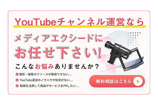 YouTube動画制作