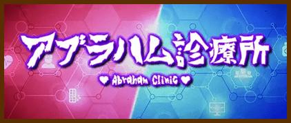 アブラハム診療所