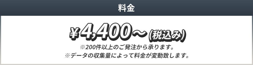 4400円(税込)~