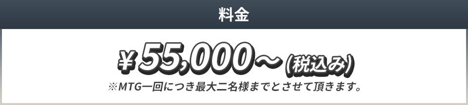 55000円(税込)~