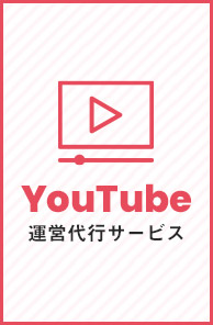 YouTube動画制作・広告運用代行