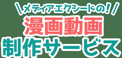 メディアエクシードの漫画動画制作サービス