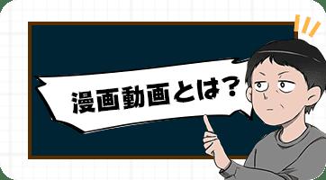 漫画動画制作